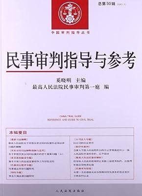 中国审判指导丛书:民事审判指导与参考.pdf