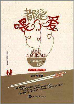 都是喂了爱:爱中管教的智慧.pdf