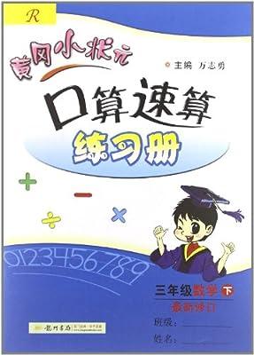 黄冈小状元口算速算练习册:数学.pdf