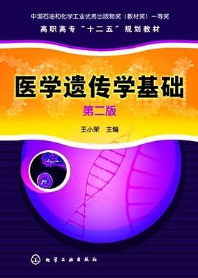医学遗传学基础.pdf