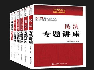2013年司法考试专题讲座全6册 万国专题讲座.pdf