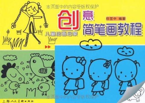 儿童绘画启蒙:创意简笔画教程