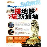 搭地铁玩新加坡