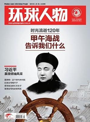 环球人物 旬刊 2014年04期.pdf