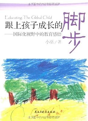 跟上孩子成长的脚步:国际化视野中的教育感悟.pdf