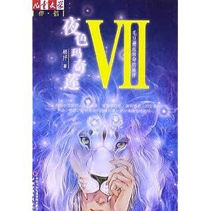 夜色玛奇莲7:毛豆邂逅致命的旅伴》将幻想,悬疑,惊悚,温情等各种元素