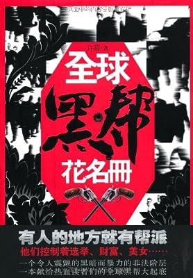 全球黑帮花名册.pdf