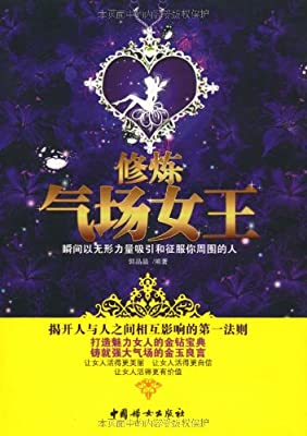 修炼气场女王.pdf