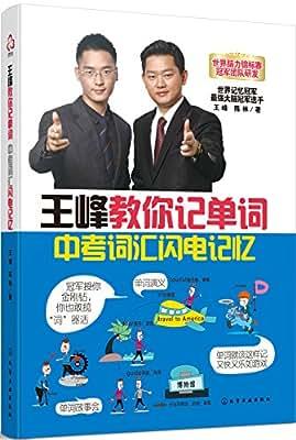 王峰教你记单词:中考词汇闪电记忆.pdf