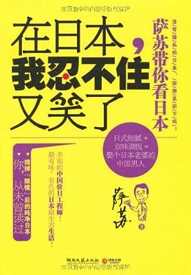 在日本,我忍不住又笑了:萨苏带你看日本.pdf