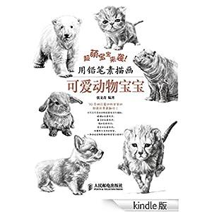 用铅笔素描画可爱动物宝宝(kindle电子书)