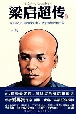 梁启超传.pdf
