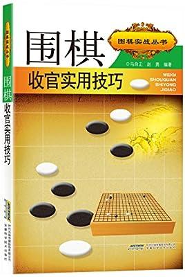 围棋实战丛书:围棋收官实用技巧.pdf