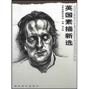 男人头像 弗洛依德 95.模仿透纳的素描 弗洛依德 96.