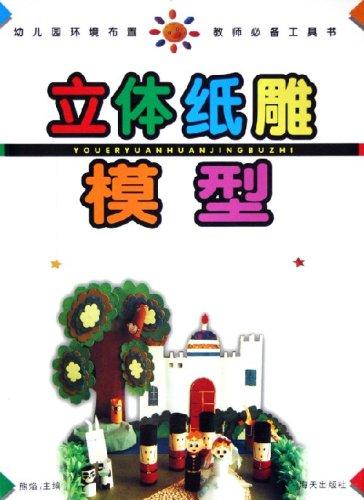 立体纸雕模型:幼儿园环境布置教师必备工具书图片