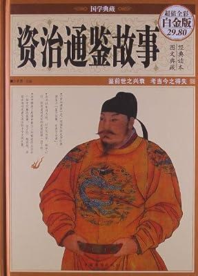 资治通鉴故事.pdf