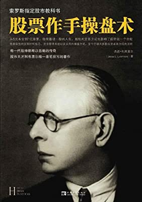 股票作手操盘术.pdf