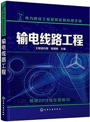电力建设工程预算定额应用手册:输电线路工程.pdf