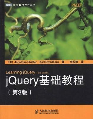 jQuery基础教程/图灵程序设计丛书.pdf