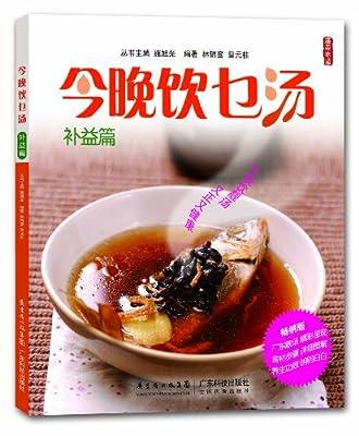 今晚饮乜汤:补益篇.pdf