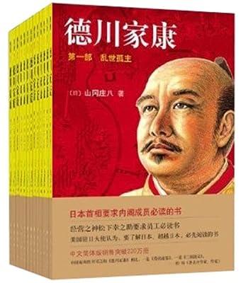 德川家康全集.pdf