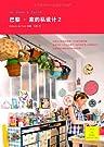 巴黎•家的私设计2.pdf