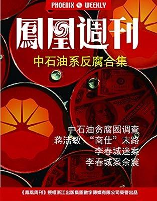 香港凤凰周刊 2014年 中石油系反腐合集.pdf