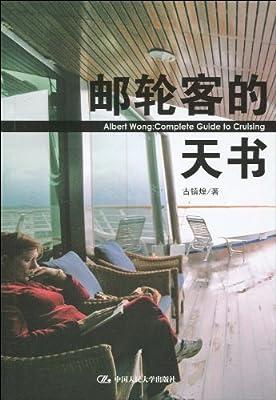 邮轮客的天书.pdf