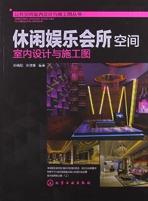 休闲娱乐会所空间室内设计与施工图.pdf