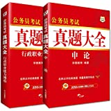 华图公务员考试真题大全-行测PDF