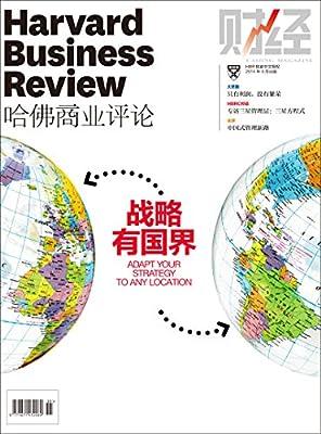 《哈佛商业评论》2014年第9期:战略有国界.pdf