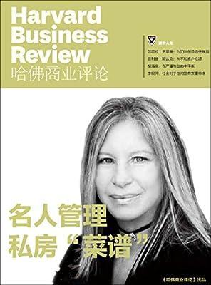 """《哈佛商业评论》增刊:名人管理私房""""菜谱"""".pdf"""