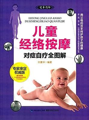 儿童经络按摩对症自疗全图解.pdf