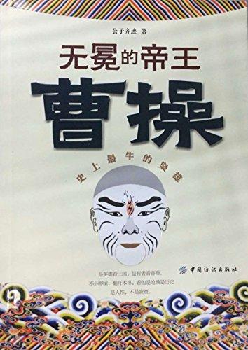 无冕的帝王:曹操 (读史•经典人物)-图片
