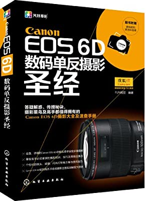Canon EOS 6D数码单反摄影圣经.pdf