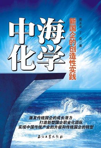 中海化学:新国企的创造性实践-图片
