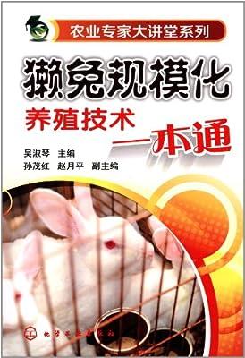 农业专家大讲堂系列:獭兔规模化养殖技术一本通.pdf