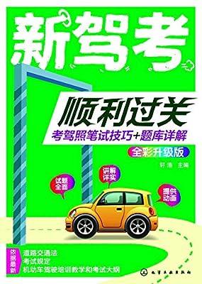 新驾考顺利过关:考驾照笔试技巧+题库详解.pdf