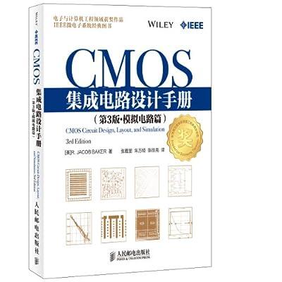 CMOS集成电路设计手册.pdf