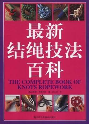最新结绳技法百科.pdf