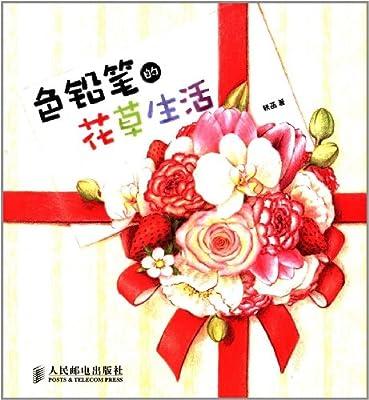 色铅笔的花草生活.pdf