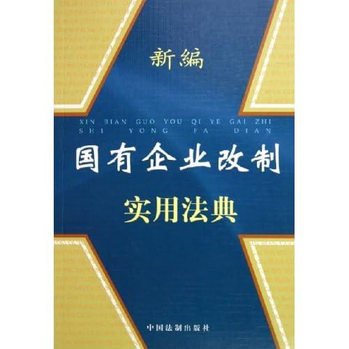 新编国有企业改制实用法典