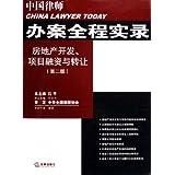 房地产开发项目融资与转让(中国律师办案全程实录)