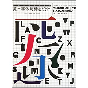 字形字体设计丛书:美术字体与标志设计 [平装]
