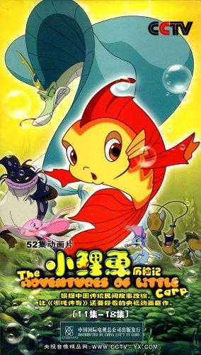 52集动画片:小鲤鱼历险记2