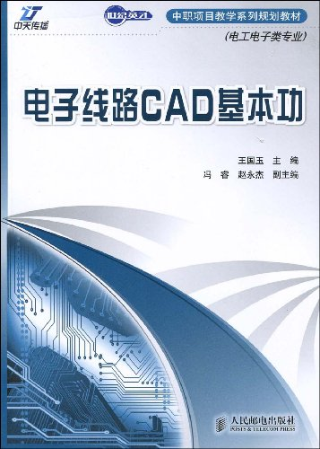 电子线路CAD基本功