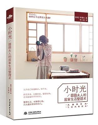 小时光:圆圆夫人的居家生活整理术.pdf