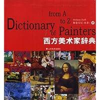 西方美术家辞典