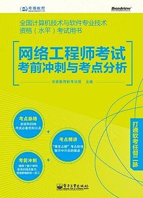 网络工程师考试考前冲刺与考点分析.pdf