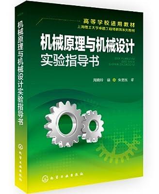 机械原理与机械设计实验指导书.pdf